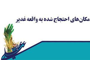 مکانهای احتجاج شده به واقعه غدیر