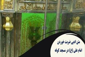 متن ادبی ضربت خوردن امام علی (ع) در مسجد کوفه