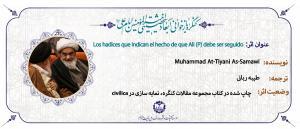 Los hadices que indican el hecho de que Ali (P) debe ser seguido