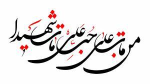 خطاطی ( من مات علی حب علی مات شهیدا )
