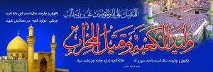 پوستر هزار چهارصدمین سال شهادت امام علی (ع) با عنوان: ولید الکعبه و قتیل المحراب
