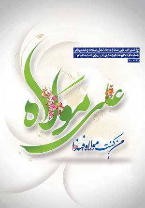 پوستر عید غدیر با عنوان من کنت مولاه فهذا علی مولاه