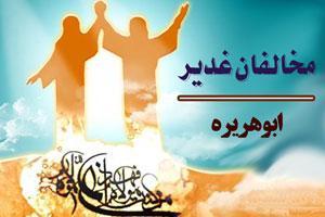 ابوهریره از مخالفان غدیر