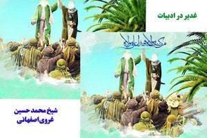 اشعار شيخ محمد حسين غروى اصفهانی درباره غدیر
