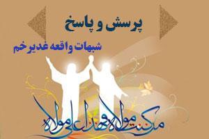علت کم بودن راویان غدیر (در حال بازنشر)