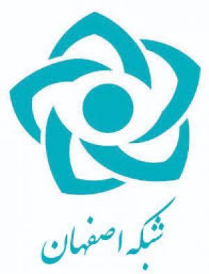 پخش مراسم اختتامیه کنگره بازخوانی ابعاد شخصیتی امام علی (ع) از شبکه اصفهان