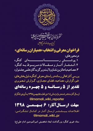 فراخوان معرفی و انتخاب همیاران رسانهای کنگره بازخوانی ابعاد شخصیتی امیرالمومنین امام علی (ع)