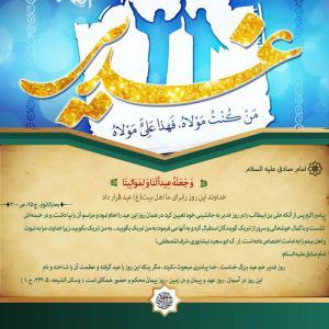 اسامی عید غدیر : عید اهل البیت