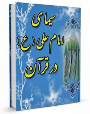 کتاب سيمای امام علی (ع) در قرآن : ترجمه كتاب شواهد التنزيل لقواعد التفضيل