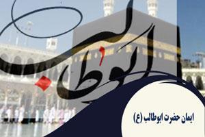 ایمان حضرت ابوطالب (س)