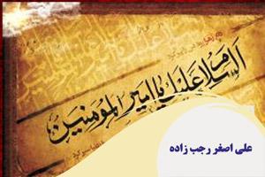 شعر چهاردهمین قرن شهادت امام علی (ع) از علی اصغر رجب زاده