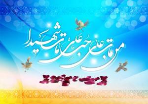 پوستر عید غدیر با عنوان من مات علی حب علی مات شهیدا