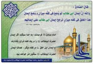 ایمان حضرت ابوطالب (علیه السلام)