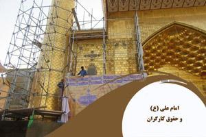 امام علی (ع) و حقوق کارگران