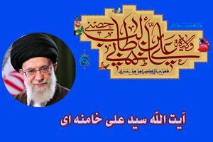سخنان آیتاللهالعظمی خامنهای  درباره واقعه غدیر خم
