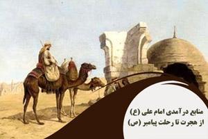 منابع درآمدی امام علی (ع) از هجرت تا رحلت پیامبر (ص)