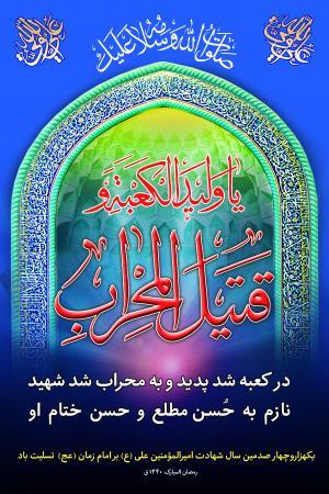 پوستر هزار چهارصدمین سال شهادت امام علی (ع) با عنوان: یا ولید الکعبه و قتیل المحراب