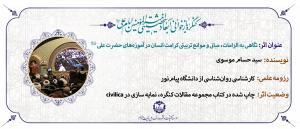 نگاهی به الزامات، مبانی و موانع تربیتی کرامت انسان در آموزههای حضرت علی (علیهالسلام)