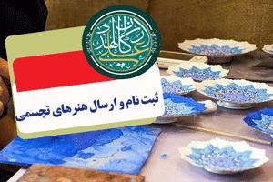 ثبت نام و ارسال آثار هنرهای تجسمی
