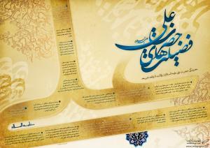 اینفوگرافی: فضیلت های حضرت علی علیه السلام