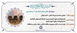 تجلی عدالت امام علی (علیهالسلام) در شعر عربی