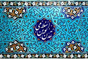 نقش امام علی (ع) در احيای آثار تمدن اسلامی