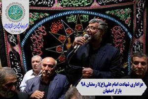 دسته عزاداری علوی هزار و چهارصدمین سال شهادت امام علی (ع) در بازار اصفهان