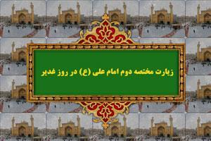 زیارت مختصه دوم امام علی (ع) در روز غدیر