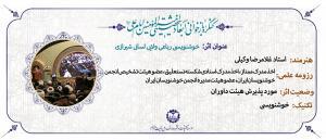 خوشنویسی رباعی ولایی لسانی شیرازی