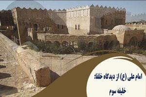 امام علی (ع) از دیدگاه خلفا: خلیفه سوم