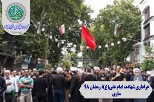 دسته عزاداری علوی در هزار و چهارصدمین سال شهادت امام علی (ع) در ساری