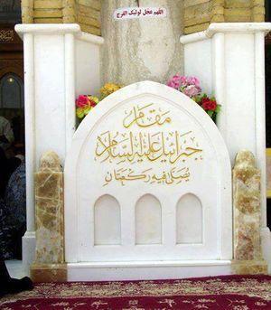 اعمال ستون پنجم مسجد کوفه