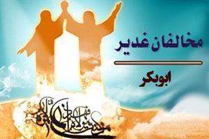 ابوبکر از مخالفان غدیر