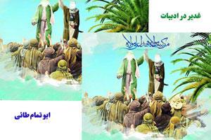 اشعار ابو تمام طائی درباره غدیرخم