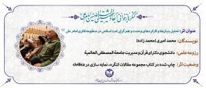 تحلیل بنیانها و کارکردهای وحدت و همگرایی امت اسلامی در منظومه فکری امام علی (علیهالسلام)