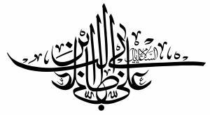 خطاطی ( السلام علیک یا علی ابن ابی طالب )