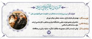 بررسی وحدت مسلمانان در حکومت  امیرالمؤمنین علی (علیهالسلام)