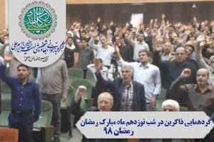 گردهمایی ذاکرین در شب نوزدهم ماه مبارک رمضان هزار و چهارصدمین سال شهادت امام علی (ع)