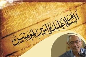 شعر چهاردهمین قرن شهادت امام علی (ع) از محمد قدسی