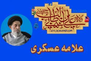 آراء علامه سید مرتضی عسکری (ره) درباره واقعه غدیر خم