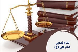 نظام قضایی امام علی (ع)