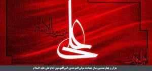 نماهنگ فضائل ویژه شهادت امام علی علیه السلام - حسین الأکرف