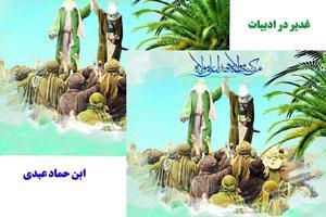 غديريه ابن حماد عبدى