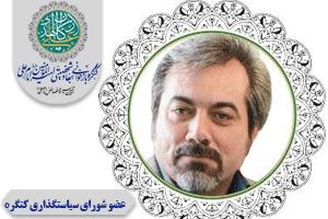 دکتر بهرامی  پور عضو شورای سیاستگذاری کنگره