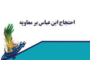 احتجاج ابن عباس بر معاویه  درباره غدیر