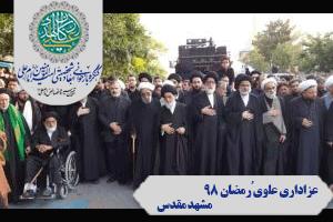 عزاداری علوی هزار و چهارصدمین سال شهادت امام علی (ع) در مشهد
