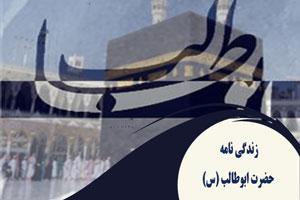 زندگی نامه حضرت ابوطالب (س)