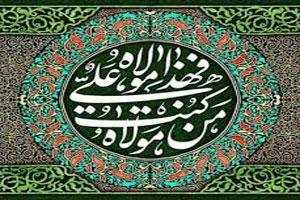 اسامی عید غدیر