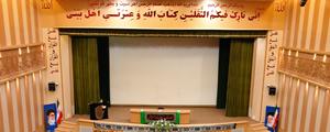 تصاویری از محل برگزاری اختتامیه کنگره بازخوانی ابعاد شخصیتی امام علی (ع)