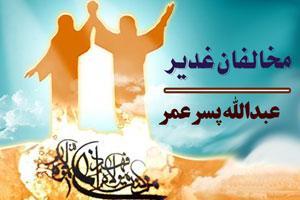 عبدالله پسر عمر از مخالفان غدیر